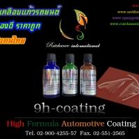 ร้าน9h-coating
