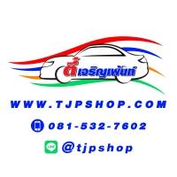 ร้านtjpshop