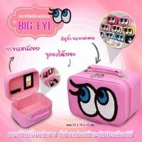 กระเป๋าเครื่องสำอาง mini bigeye