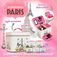 กระเป๋าเครื่องสำอาง Paris