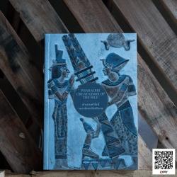 ตำนานฟาโรห์ จอมราชันแห่งอียิปต์โบราณ (ปกอ่อน)