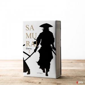 ชุดนักดาบ SAMURAI (เล่ม 1-4 จบ) (บรรจุกล่อง : Box Set)