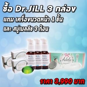 ซื้อ Dr.JiLL3 กล่อง แถม เครื่องนวดหน้า หรือ สบู่ Bell-is 3 ก้อน