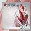 AutoCAD 2018 (1 ปี การใช้งาน) thumbnail 1
