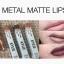 (PRE-ORDER) Metal Matte Lipstick by Kylie Jenner Cosmetics ลิปแมทท์เมทัลตัวใหม่ล่าสุดจากไคลี่จ้า !! thumbnail 2