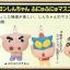 ชินจัง ฟุนิว ฟุนิว มาสคอต 4 แบบ (Creyon Funyu Mascot) thumbnail 1