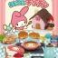รีเม้นท์ ชุดเครื่องครัวมายเมโลดี 8 แบบ Re-ment Sanrio Character My Melody Omotenashi Kitchen thumbnail 1