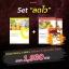 Set D ลดไว (เหลือง+ส้ม) ส้ม 2 แถม 1 กล่อง, ชามะนาว 1 กล่อง (ทานได้ 30 วัน) thumbnail 1