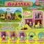 [SOLD OUT] ชุดโรงเรียนอนุบาลซิลวาเนียนมินิ 5 แบบ (JP) Sylvanian Families Mini Set thumbnail 1