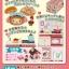 รีเม้นท์ ชุดเครื่องครัวมายเมโลดี 8 แบบ Re-ment Sanrio Character My Melody Omotenashi Kitchen thumbnail 3
