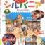 [หมดแล้ว] หนังสือการฝีมือ Sylvanian Families Heart Warming Series Vol.1[งดแต้ม] thumbnail 1