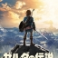 The Legend of Zelda: Breath of the Wild (JAP / ENG)