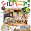 [SOLD OUT] หนังสือการฝีมือ Sylvanian Families Heart Warming Series Vol.2 thumbnail 1