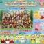 [หมดแล้ว] โมเดลตุ๊กตาครอบครัวซิลวาเนียนมินิชุดที่ 4 มี 9 ตัว (Sylvanian Mini Families Vol.4) thumbnail 1