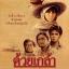 VCD ภาพยนตร์ไทยเรื่อง ด้วยเกล้า (2530) thumbnail 1
