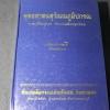 พุทธสาสนสุวัณณภูมิปกรณ ราชบุรีวัตถุกถา ตำนานเมืองขุนไทย ปกแข็ง 810 หน้า ปี 2545