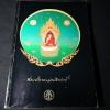 สมเด็จพระมหาวีรวงค์ (วิน ธมฺมสารมหาเถรทีปานุเคราะห์) จัดพิมพ์เนื่องในงานพระราชทานเพลิงศพ สมเด็จพระมหาวีรวงค์ ปี 2536