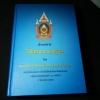 คำบรรยายวิปัสสนากรรมฐาน โดย พระธรรมธีรราชมหามุนี(โชดก ญาณสิทฺธิ) ปกแข็ง 1142 หน้า ปี 2550