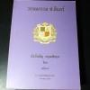 วรรณกรรม ฟ.ฮีเเลร์ อัสสัมชัญ ดรุณศึกษา โดย ฟ.ฮีเเลร์ โรงเรียนอัสสัมชัญกรุงเทพ หนา 392 หน้า ปี 2540