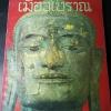 เมืองโบราณ ฉบับ ประติมากรรมในประเทศไทย หนา 148 หน้า ปี 2525