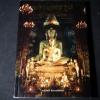 พระพุทธรูปคู่บ้านคู่เมือง โดย วรนันทน์ ชัชวาลทิพากร หนา 241 หน้า