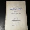 ชีวประวัติของ พระครูปลัดเเฉ่ง ศีลปญฺญา (หลวงพ่อเเฉ่ง วัดบางพัง นนทบุรี) จัดพิมพ์เนื่องในพิธีไหว้ครู หนา 82 หน้า ปี 2529