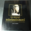 พระพุทธรูปสมัยรัตนโกสินทร์ โดย สมเกียรติ โล่ห์เพชรัตน์ ปกแข็ง 325 หน้า พิมพ์ปี 2540