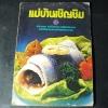 เเม่บ้านเชิญชิม ตำราอาหาร สรรพิเศษโดย มูลนิธิเเม่บ้านอาสา 93 หน้า ปี 2517