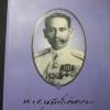 อนุสรณ์ เนื่องในงานพระราชทานเพลิงศพ พลตำรวจตรี ขุนพันธรักษ์ราชวรเดช 22 ก.พ.2550 หนา 211หน้า