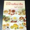 ตำรับอาหารเพื่ออาชีพ จากครัววันดี หนา 118 หน้า