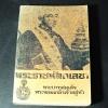 พระราชหัตถเลขา พระบาทสมเด็จพระจอมเกล้าเจ้าอยู่หัว หนา 700 กว่าหน้า พิมพ์ปี 2521
