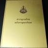 สารานุกรมไทย ฉบับกาญจนาภิเษก ฉลองสิริราชสมบัติ 50 ปี ปกแข็ง 498 หน้า ปี 2539