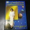 โหราศาสตร์ยุคไฮเทค รหัสชีวิตเเห่งจักรวาล อ.วิสาระ ประนมกรณ์ ปกแข็ง 190 หน้า
