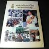 พระร่มเกล้าของชาวไทย โดย พิชัย รัตตกุล เเละ คณะกรรมการเอกลักษณ์ของชาติ ปกแข็ง 200 หน้า ปี 2530