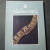 ถนิมพิมพาภรณ์ โดย กรมศิลปากร หนา 200 หน้า ปี 2535