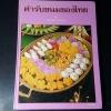 ตำรับขนมของไทย โดย อ.ทัศนีย์ โรจนไพบูลย์ ปกแข็ง 203 หน้า ปี 2532