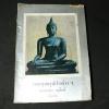 พระพุทธรูปปางต่างๆ โดย สมพร อยู่โพธิ์ ขนาดพ๊อกเก็ตบุ๊คส์ หนา 152 หน้า ปี 2518
