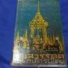 วันสวรรคตของ 66 กษัตริย์ไทย โดย พิมาน เเจ่มจรัส ปกแข็ง 1086 หน้า ปี 2507