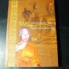 พระอุบาลีคุณูปมาจารย์ กับตำนานวัดไร่ขิง หนา 302 หน้า ปี 2549