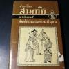 ตำนานเรื่องสามก๊ก พระนิพนธ์ สมเด็จกรมพระยาดำรงราชานุภาพ ปกแข็ง 130 หน้า ปี 2506