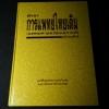 ตำราการแพทย์ไทยเดิม (แพทย์ศาสตร์สงเคราะห์) ฉบับอนุรักษ์ ปกแข็ง 498 หน้า พิมพ์ 1000 เล่ม ปี 2547