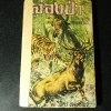 ล่องป่า รวมเรื่องอันน่าตื่นเต้นของชีวิตป่า โดย วิจิตร ขึมทรัพย์ ปกแข็ง 200 หน้า