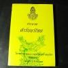 ประมวลตำรับยาไทย โดย เสถียร จอมบุญ โครงการตามพระราชดำริสวนป่าสมุนไพร 200 หน้า ปี 2527