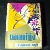 ยอดหญิง โดย นาง เดล คาร์เนกี เเปลโดย อาษา ขอจิจต์เมตต์ หนา 638 หน้า ปี 2499