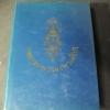 ราชสกุลพระบรมราชวงศ์จักรี โดย บรรเจิด อินทุจันทร์ยง ปกแข็ง 931 หน้า ปี 2539