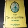 คัมภีร์โหราศาสตร์ไทย ฉบับสมบูรณ์ ของ หลวงวิศาลดรุณกร(อั้น สาริกบุตร) ปกแข็งหนา 867 หน้า พิมพ์ครั้งเเรก 1500 เล่ม ปี 2508