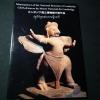 เทวรูปเขมรชิ้นเยี่ยม จากพิพิธภัณฑ์ฯแห่งชาติกัมพูชา หนา 112 หน้า ปี 2549