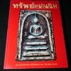 ทรัพย์แผ่นดินสยาม โดย อดุลย์ หงษ์จินตกุล พิมพ์ครั้งแรก โดย สนพ.พรีเชียส ปกแข็งหนา 498 หน้า