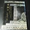 Japanese Treasures หนา 285 หน้า พิมพ์ปี 1986