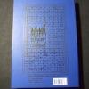 มนต์คาถาอภิมหาศักดิ์สิทธิ์ ปกแข็งเล่มใหญ่ หนา 312 หน้า หนัก 1.5 ก.ก